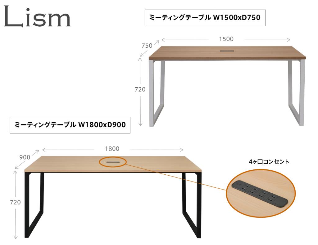 リスムミーティングテーブル