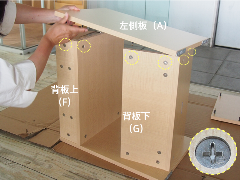 ノルム木製収納ワゴン ロー 傾斜棚付の組み立て