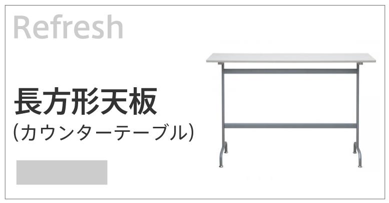 長方形天板(カウンターテーブル)
