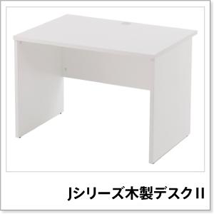 Jシリーズ木製デスクⅡの組み立て