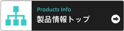 製品情報トップページ