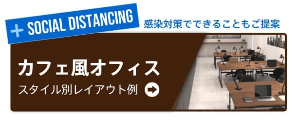 カフェ風オフィスのスタイル別レイアウト例
