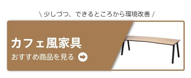 カフェ風家具のご紹介