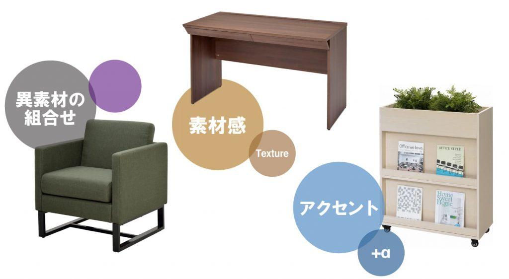 カフェ風家具の選び方