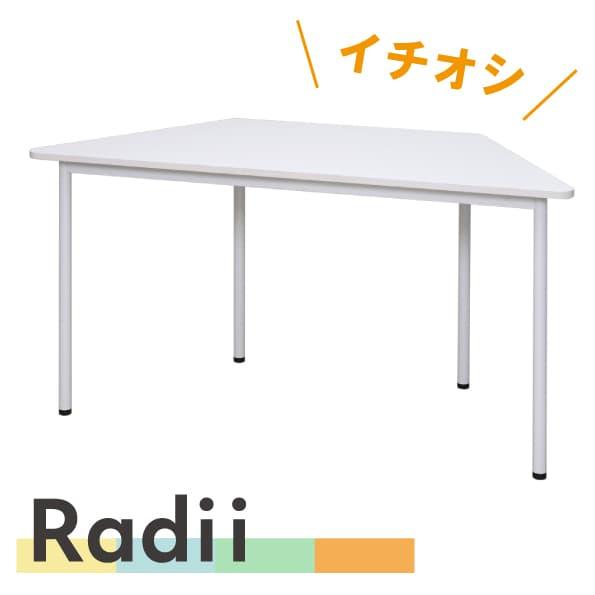 ラディーテーブルを見る