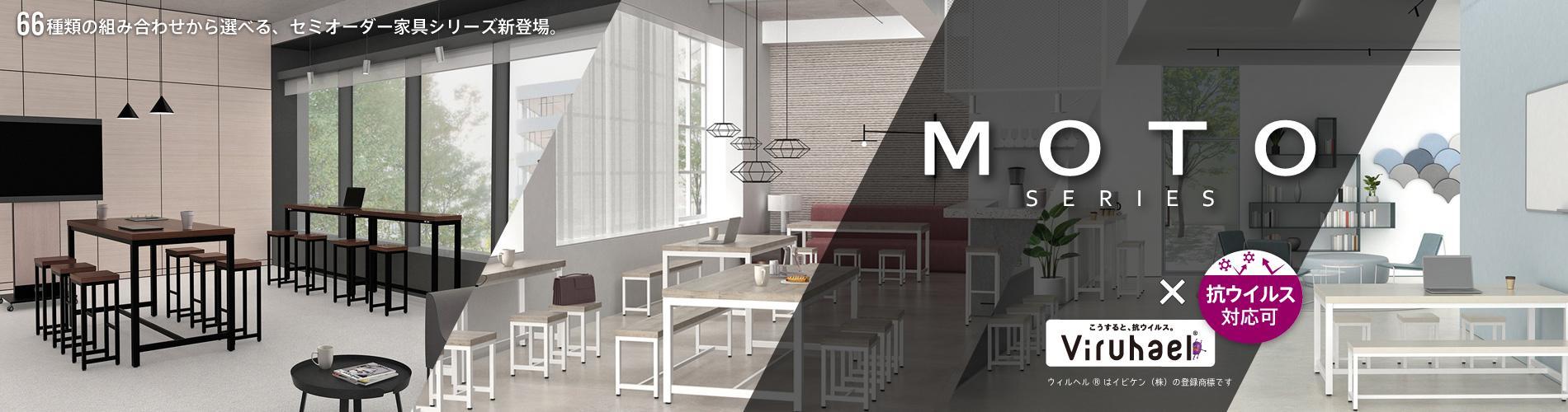 MOTO series 抗ウイルス対応セミオーダー家具