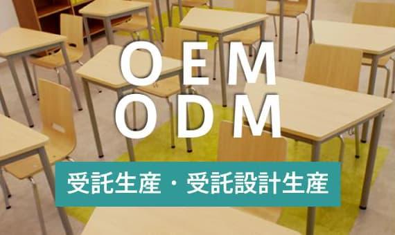 OEM・ODM