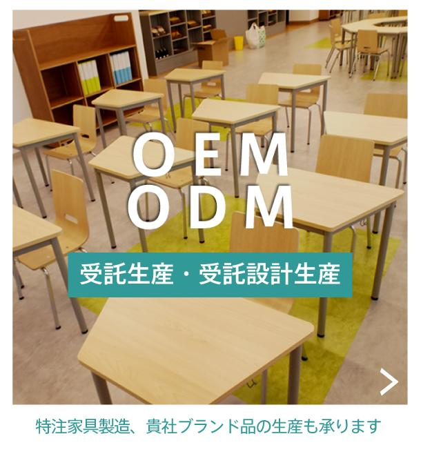 OEM/ODMについて詳しく見る