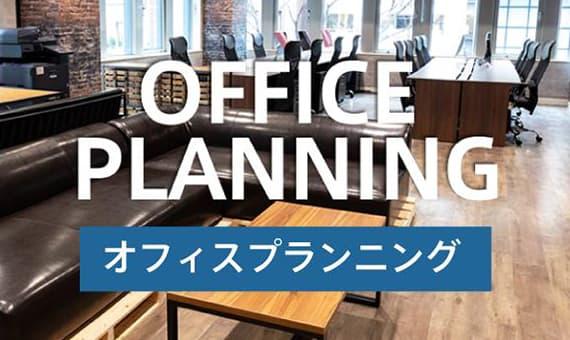 オフィスプランニング・空間プランニング