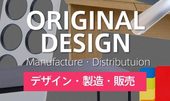 オリジナルデザイン・製造・販売