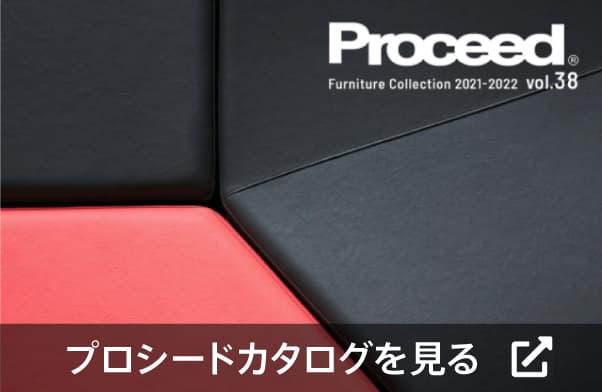 プロシードのデジタルカタログを見る