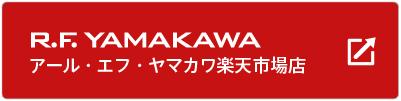 オフィス家具の通販アール・エフ・ヤマカワ楽天市場店