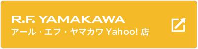 オフィス家具の通販アール・エフ・ヤマカワヤフー店