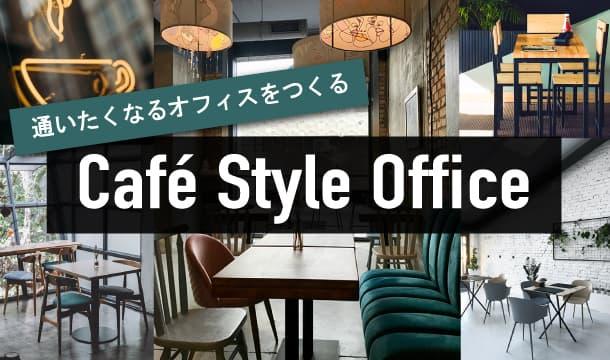 カフェ風オフィス
