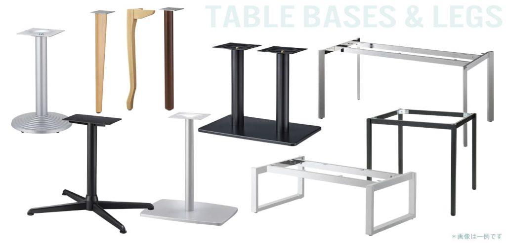 テーブルの脚部を選ぶ