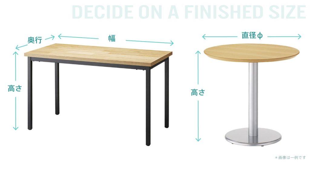 テーブルのサイズを決める