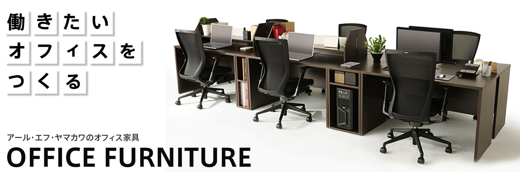 働きたいオフィスをつくる。アール・エフ・ヤマカワのオフィス家具