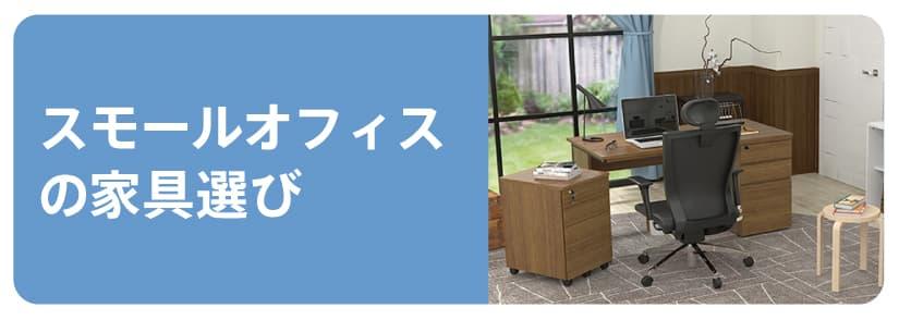 スモールオフィスの家具選び