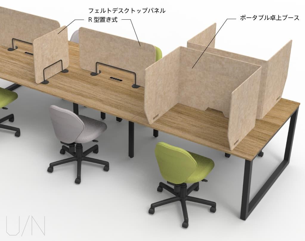 U/Nシリーズフェルトデスクトップパネル