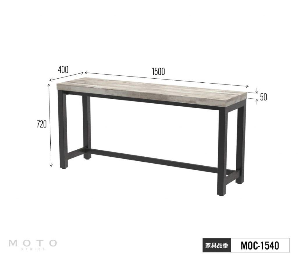 MOTOカウンター MOC-1540