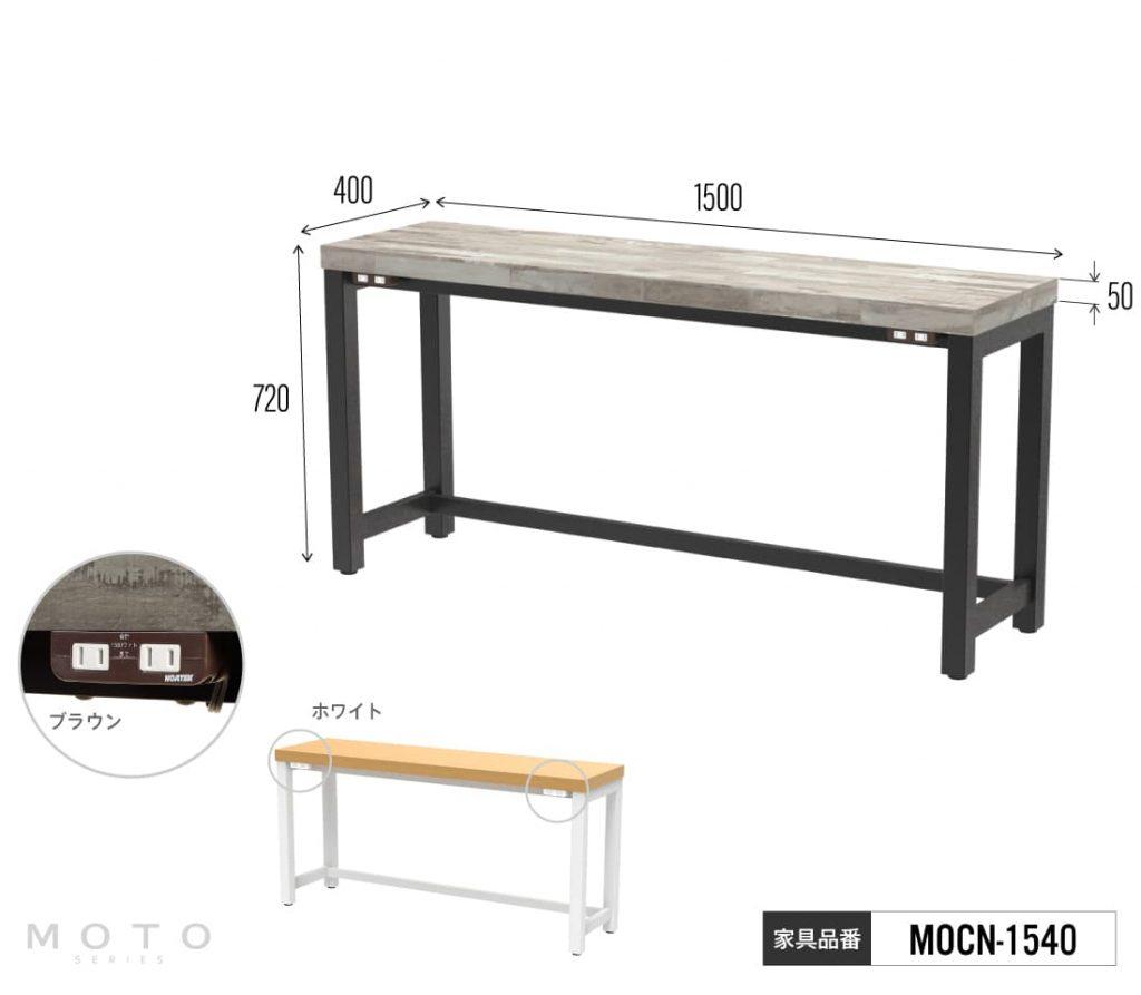 MOTOカウンターコンセント付きMOCN-1540