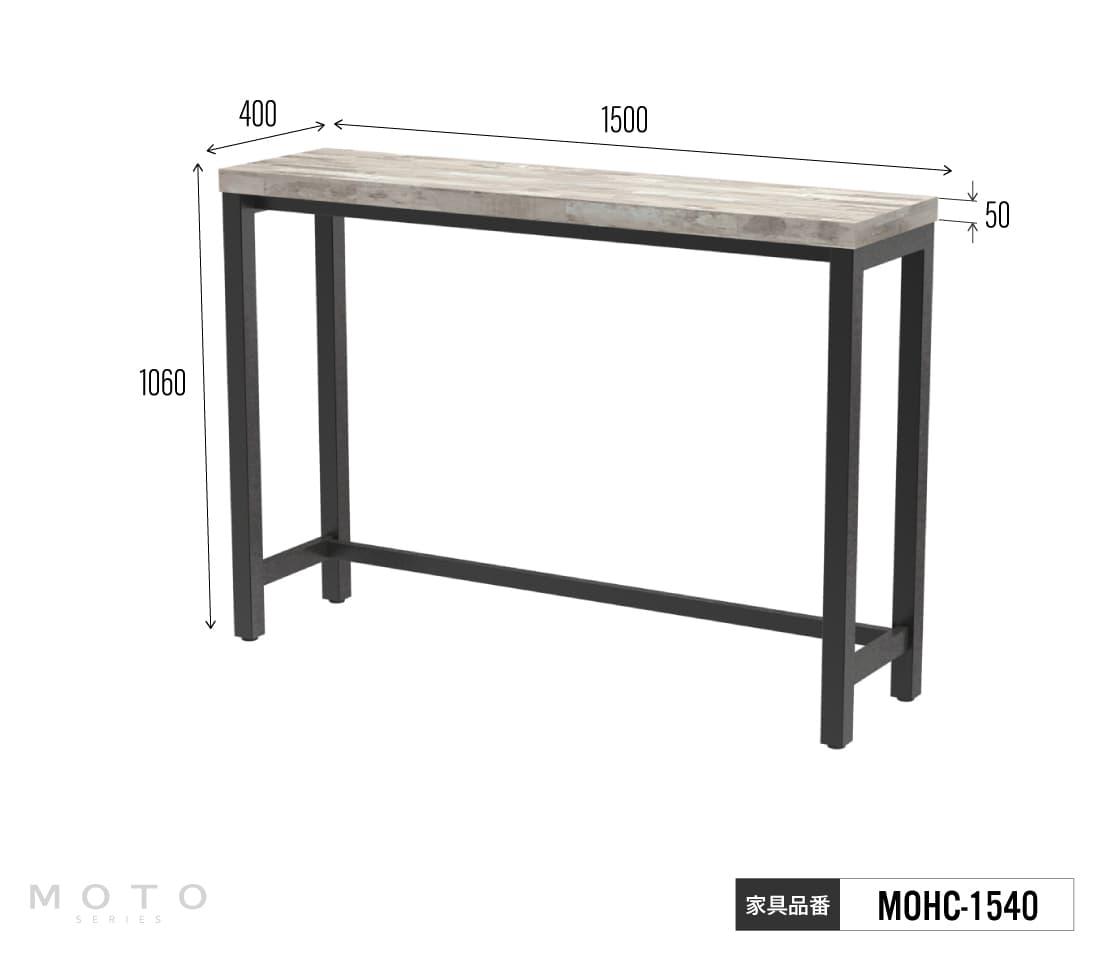 MOTOハイカウンター MOHC-1540
