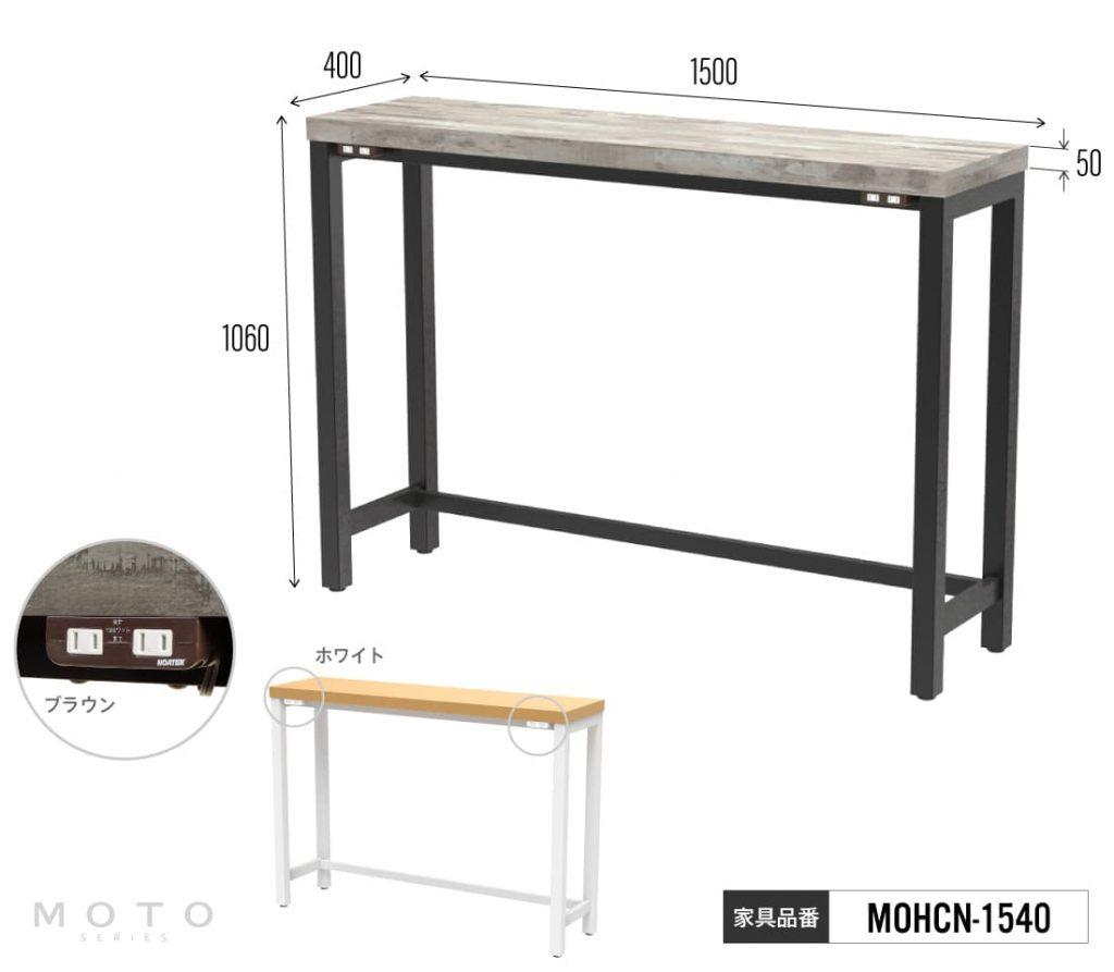 MOTOハイカウンターコンセント付き MOHCN-1540