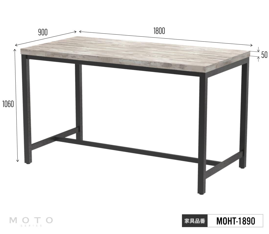 MOTOハイテーブル MOHT-1890