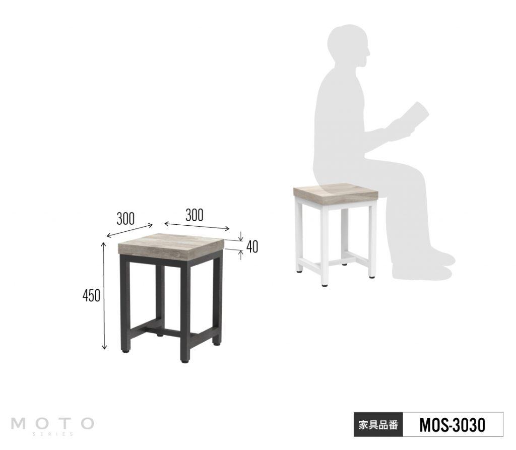 MOTOスツール MOS-3030