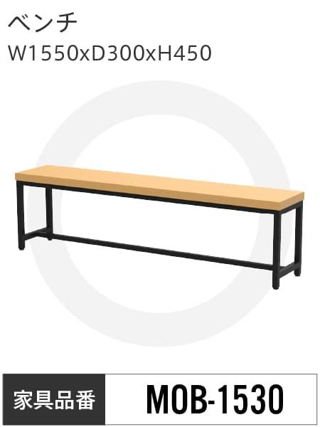 MOTOベンチ MOB-1530