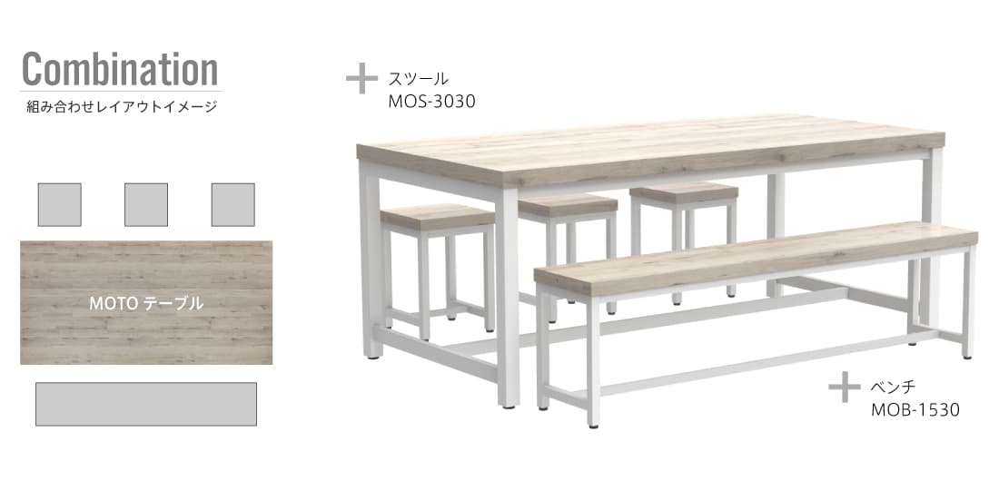 MOTOテーブルの組み合わせレイアウトイメージ