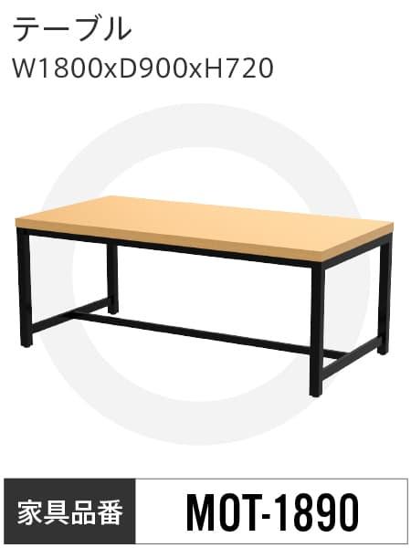 MOTOテーブル MOT-1890