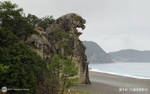世界に誇る熊野市の名勝「獅子岩」。三重の世界遺産背景