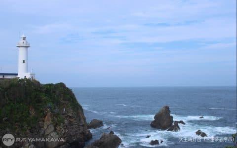 熊野灘と遠州灘の境に立つ白亜の灯台。三重県志摩市の「大王埼灯台」背景