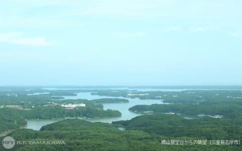 志摩半島南部の美しいリアス式海岸。三重県志摩市「横山展望台からの眺望」背景