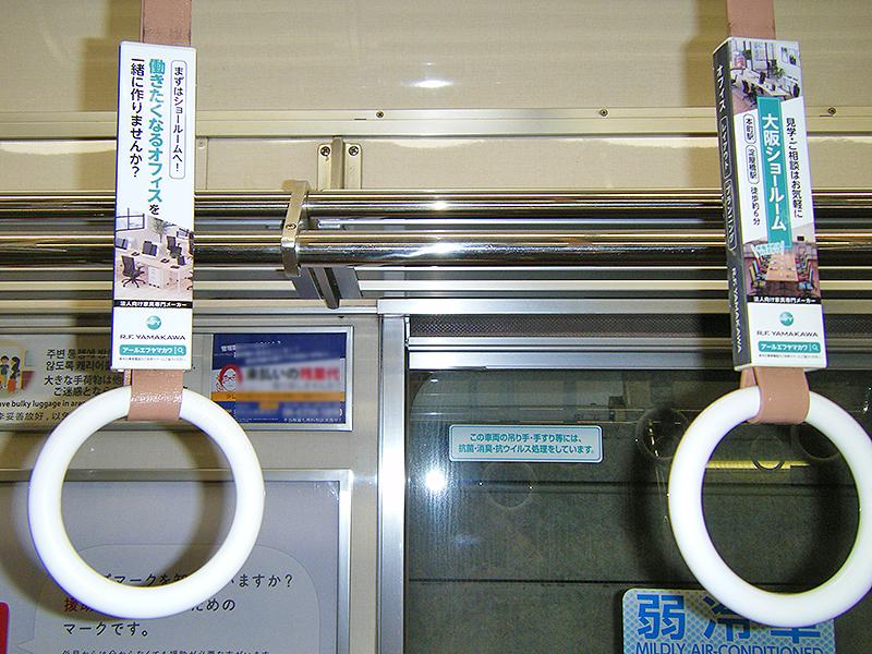 RFヤマカワ御堂筋線のつり革広告