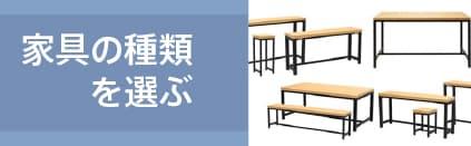 家具の種類を選ぶ