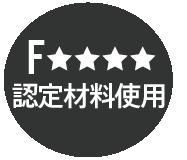 Fフォースター認定材料使用