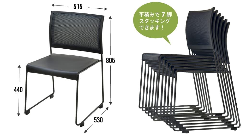 QUE・SUM・BONUMループ脚ミーティングチェア