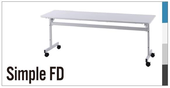 シンプルフォールディングテーブル